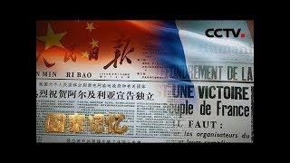 《国家记忆》 20190805 中法建交纪实 密使来华| CCTV中文国际