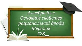 Основное свойство рациональной дроби Алгебра 8кл Мерзляк#28