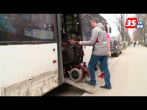 Только 40% вологодских автобусов приспособлены к перевозке инвалидов