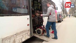 Только 40% вологодских автобусов приспособлены к перевозке инвалидов(, 2017-05-04T10:56:36.000Z)