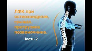 ЛФК при остеохондрозе, грыжах, протрузиях позвоночника. Часть 2.