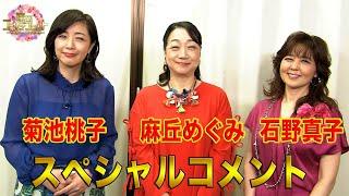 『歌のゴールデンヒット』に出演する菊池桃子&麻丘めぐみ&石野真子に...