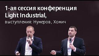 1-ая сессия конференция Light Indusrtrisl, выступления: Нумеров, Хомич
