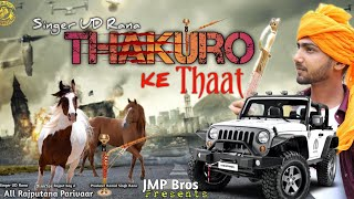 New Rajputana song।।Thakuro ke Thaat ।। UD Rana।।https://youtu.be/jeJr7mNOWwg Rajputana DJ song song