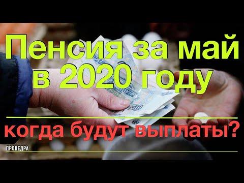 Пенсия за май в 2020 году, когда будут выплаты?