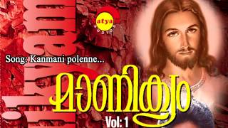 Kanmani polenne - Manikyam Vol 1