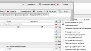 Як налаштувати вилучення або заміну зайвих символів в парсере Datacol 7