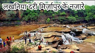 लखनिया दरी मिर्जापुर ! Lakhaniya Dari ! Lakhaniya Hills & Waterfall ! lakhaniya Dari Mirzapur