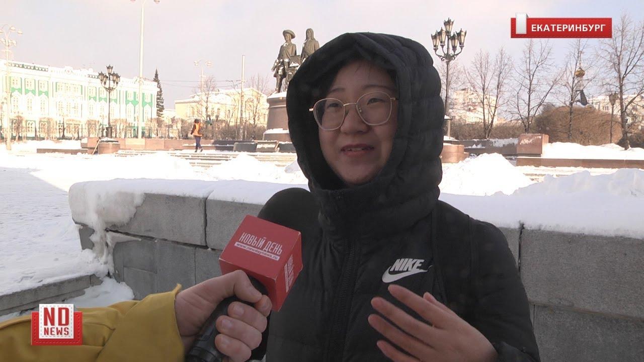 Китайцы на Урале: появилось ли предвзятое отношение из-за вспышки коронавируса