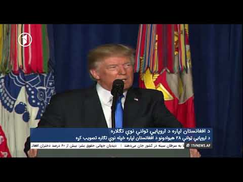 Afghanistan Pashto News 18.10.2017 د افغانستان پښتو خبرونه