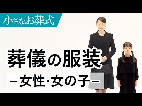 葬儀・法事の服装と髪型 −女性・女の子−小さなお葬式 公式