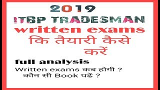 ITBP TRADESMAN WRITEN  EXAM कब होगा ?