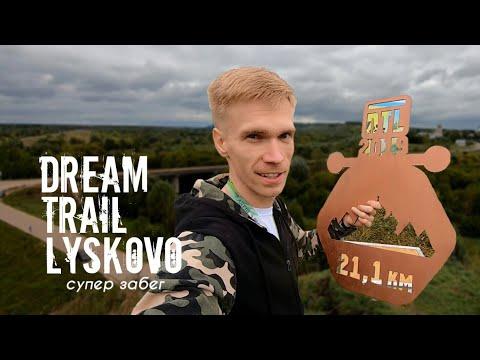 Забег DREAM TRAIL Лысково 2019