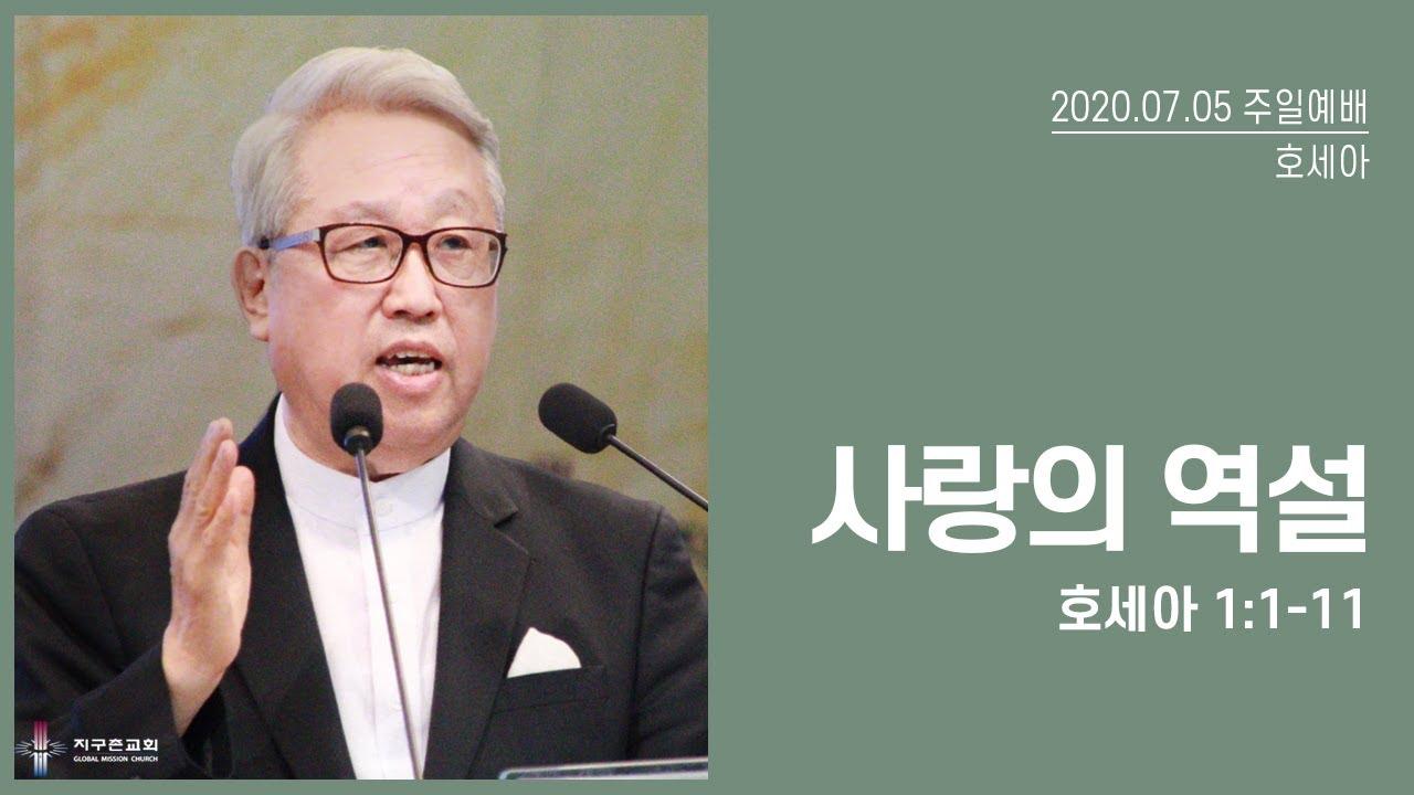[지구촌교회] 주일예배 | (1) 사랑의 역설 | 이동원 원로목사 | 2020.07.05
