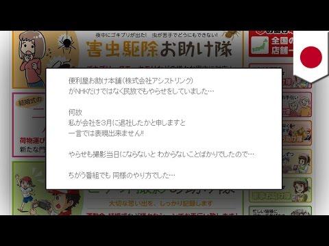 "NHKドキュメンタリーまた""やらせ""…タレント告発"
