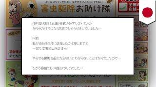 """NHKドキュメンタリーまた""""やらせ""""…タレント告発 坂本一生 検索動画 20"""