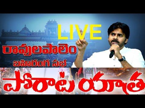 Janasenani Live from #RavulaPalem Public Meeting | #JanaSena PorataYatra | 99 TV Telugu