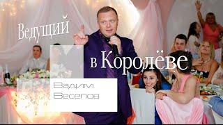 видео ведущий на свадьбу в Королеве