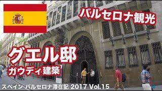 ガウディ建築を見るなら、バルセロナの「グエル邸」は外せない! <再生...