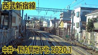 西武新宿線中井~野方間地下化工事区間前面展望 2020.1