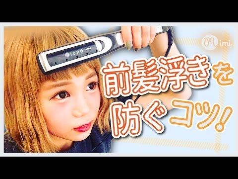 短め前髪必見♡やすだちひろ流 前髪が浮かないコツ★♡mimiTV♡
