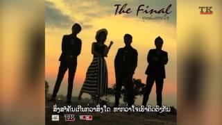 Thouk lom haiy jai The Final ທຸກລົມຫາຍໃຈ ເດີໄຟນໍ້ ทุกลมหายใจ เพลงลาว