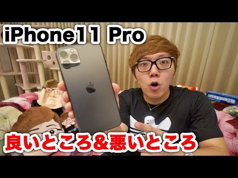 iPhone 11 Proを1ヶ月使ってわかった良いところ悪いところ徹底レビュー!