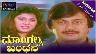 Mangalya Bandhana – ಮಾಂಗಲ್ಯ ಬಂಧನ || Kannada Full Movie ||  Ananthnag || Malashree || TVNXT Kannada