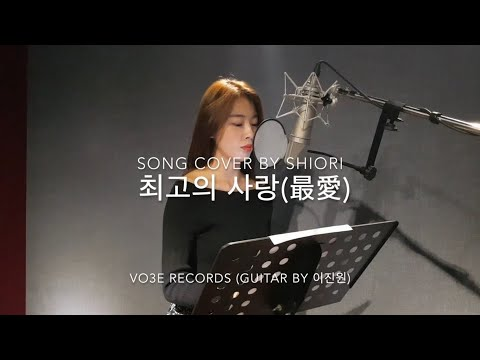 【cover】 최고의사랑(原曲:福山雅治/最愛) 韓国語ver(2AM) COVER by. SHIORI