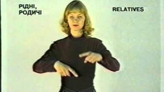 Язык жестов глухонемых 1ч.
