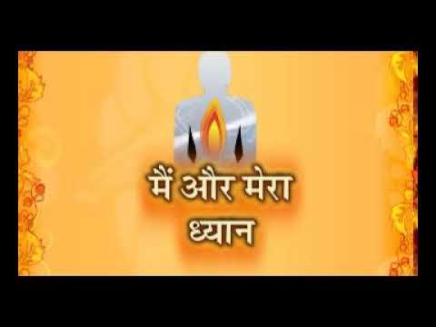 06  ME OR MERA Dhyan, 30 min