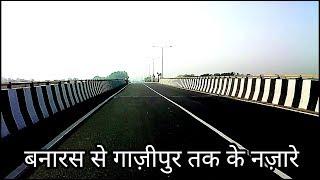 बनारस से गाज़ीपुर । Varanasi To Ghazipur Bike Ride ! Banaras to ghazipur city