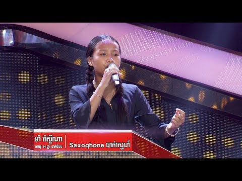Ma Rastina - Saxophone Bat Sneah (The Blind Audition Week 5 | The Voice Kids Cambodia 2017)