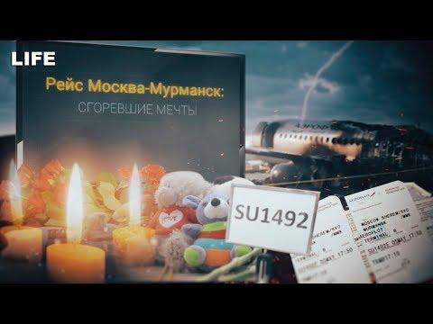 Москва-Мурманск: сгоревшие мечты
