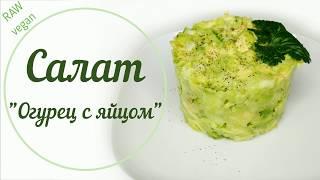 """Салат из детства """"Огурец с яйцом"""". 100% raw, vegan."""