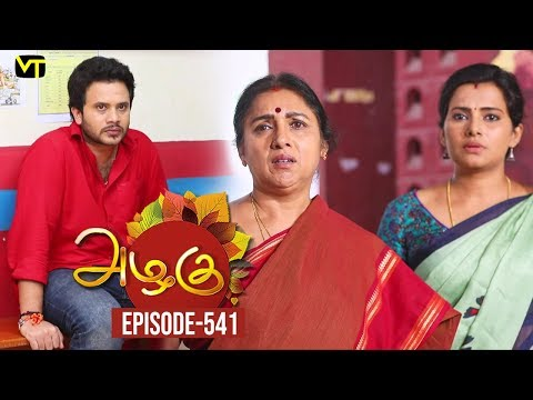 Azhagu Tamil Serial latest Full Episode 541 Telecasted on 29 Aug 2019 in Sun TV. Azhagu Serial ft. Revathy, Thalaivasal Vijay, Shruthi Raj and Aishwarya in the lead roles. Azhagu serail Produced by Vision Time, Directed by Selvam, Dialogues by Jagan. Subscribe Here for All Vision Time Serials - http://bit.ly/SubscribeVT   Click here to watch:  Azhagu Full Episode 538 https://youtu.be/kjV1EGSoawg  Azhagu Full Episode 537 https://youtu.be/n2FXmqOsb-E  Azhagu Full Episode 536 https://youtu.be/vWsIUjK5xJ0  Azhagu Full Episode 535 https://youtu.be/jLYZzDlzdOk  Azhagu Full Episode 534 https://youtu.be/sCxLeUpYRmE  Azhagu Full Episode 533 https://youtu.be/JL8yHWl6eOw  Azhagu Full Episode 532 https://youtu.be/iLuezhcsXlY  Azhagu Full Episode 531 https://youtu.be/PY9FIiinHYI  Azhagu Full Episode 530 https://youtu.be/etxZUwaiTAY  Azhagu Full Episode 529 https://youtu.be/UNqc_e-CkQc  Azhagu Full Episode 528 https://youtu.be/qxhHtHQz3cI  Azhagu Full Episode 527 https://youtu.be/RnecQjFUXOE  Azhagu Full Episode 526 https://youtu.be/QlOLg9XpHls  For More Updates:- Like us on - https://www.facebook.com/visiontimeindia Subscribe - http://bit.ly/SubscribeVT