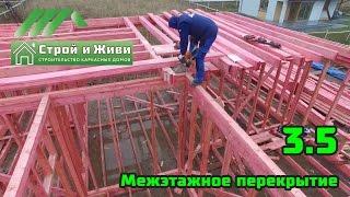 3.5. Строительство каркасного дома. Межэтажные перекрытие. Строй и Живи.