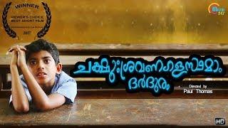 Chakshu Sravana Galasthamam Dhardhuram   Malayalam Short Film   Paul K Thomas   Official