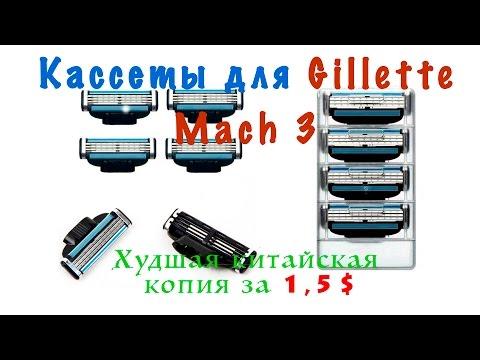 Кассеты Gillette Mach 3 (подделка)
