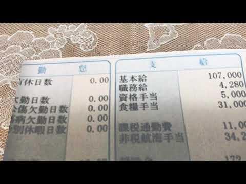 給与明細 マグロ漁船の乗務員の気絶した給料