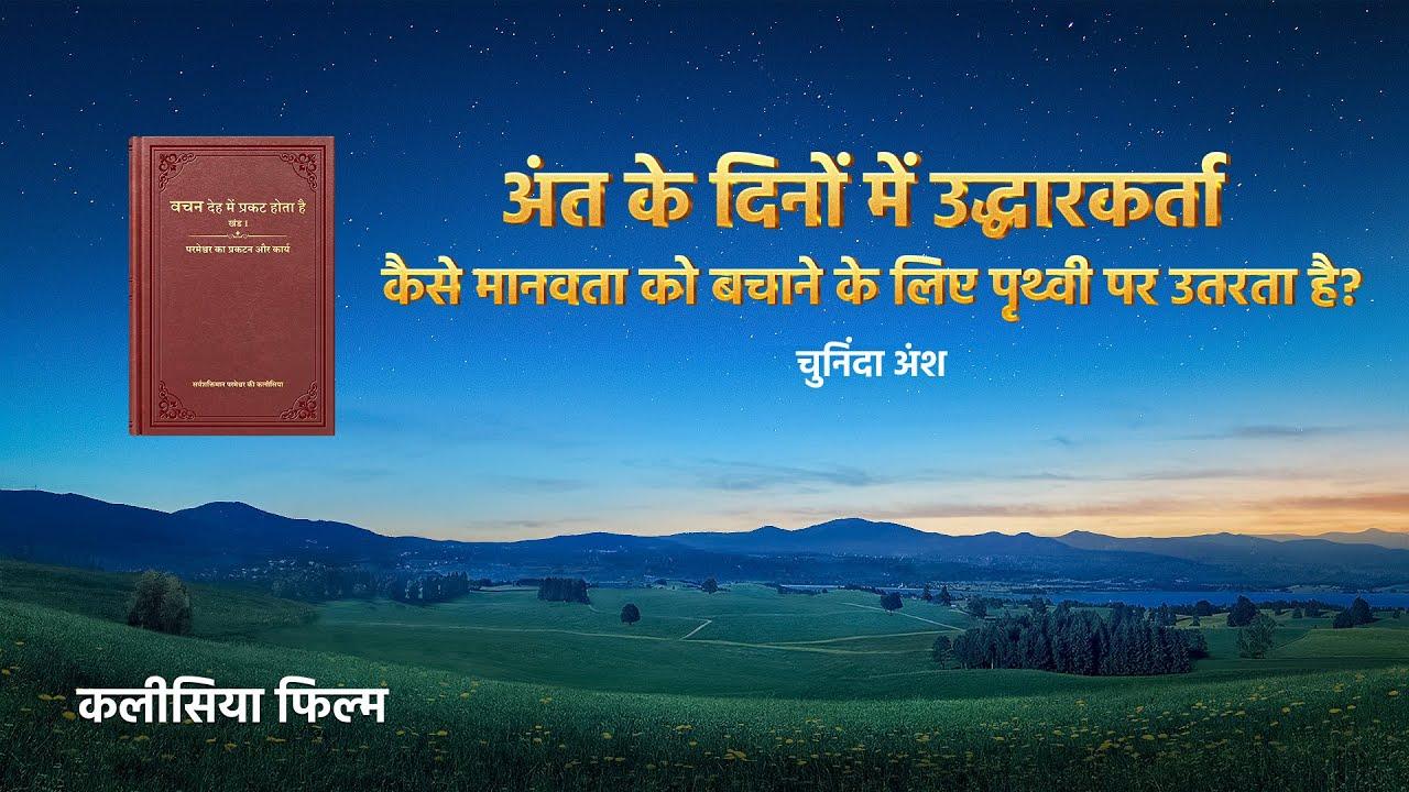 Hindi Christian Video Clip 2 - क्या बाइबल में देहधारण के ज़रिये प्रभु की वापसी का कोई आधार मिलता है?