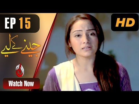 Jeenay Ke Liye -  Episode 15 - Aaj Entertainment Dramas