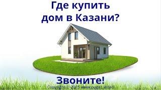 Купить дом Казань(, 2015-08-06T15:29:18.000Z)