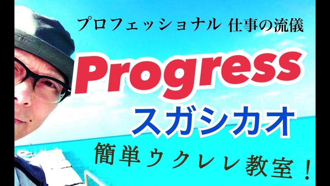 スガシカオ / Progress【ウクレレ 超かんたん版 コード&レッスン付】GAZZLELE