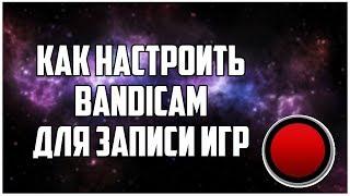 Как настроить Bandicam для записи игр(Новое видео по бандикаму более подробное https://www.youtube.com/watch?v=xQcho-EwOIg В данном мини уроке,я расскажу как настрои..., 2014-11-29T10:59:55.000Z)