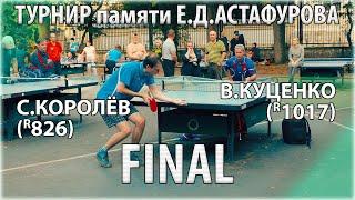 Нескучка-2020 Финал Турнира памяти Е.Д.Астафурова на открытом воздухе В.Куценко (R:1017) - С.Королёв (R:826)