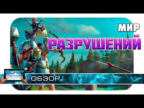 видео: get wrecked: epic battle arena -  Новая moba на android и ios