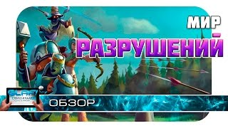 Get Wrecked: Epic Battle Arena -  Новая MOBA на Android и iOS