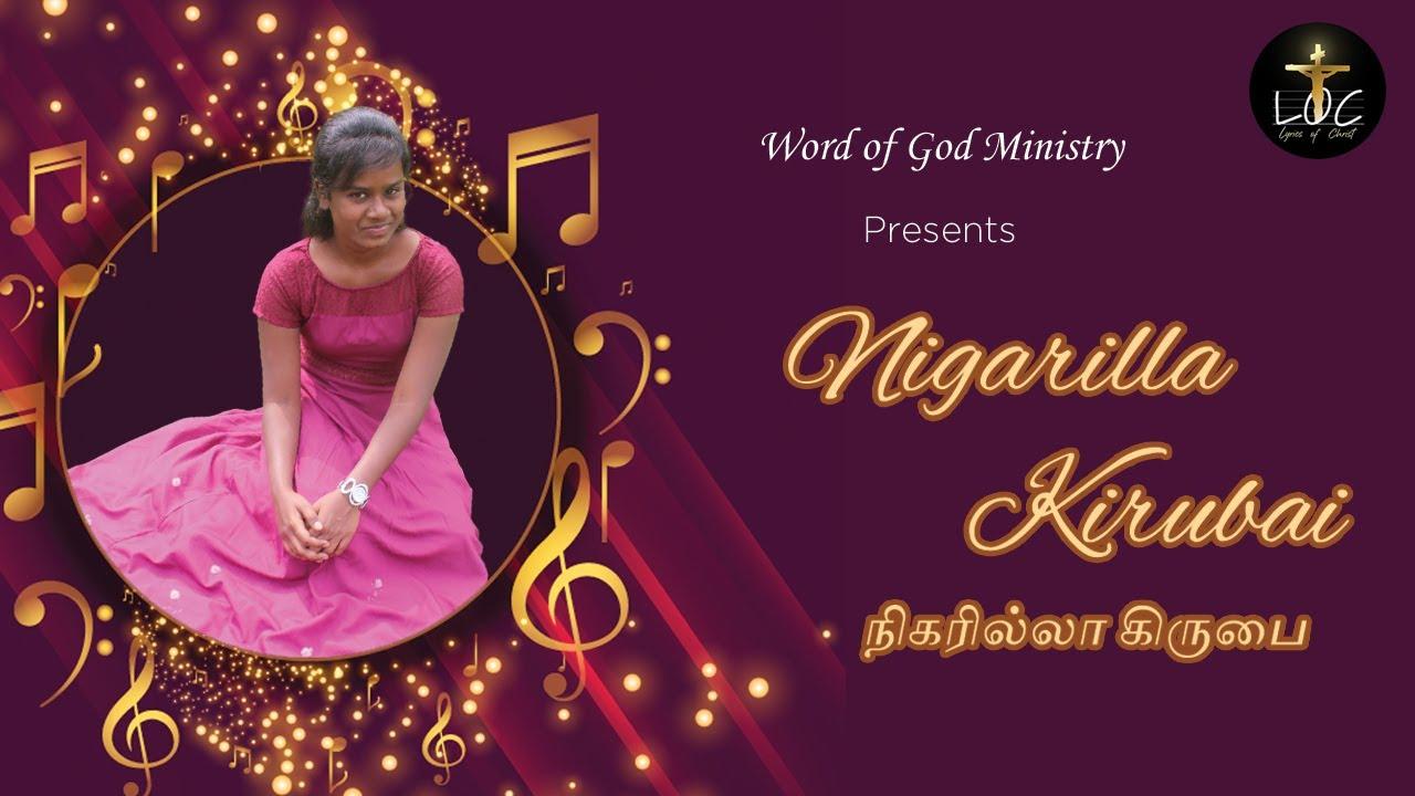நிகரில்லா கிருபை அப்பா -Nigarilla Kirubai  Appa