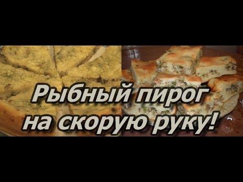 рецепт с рыбный фото пирог зубаткой с